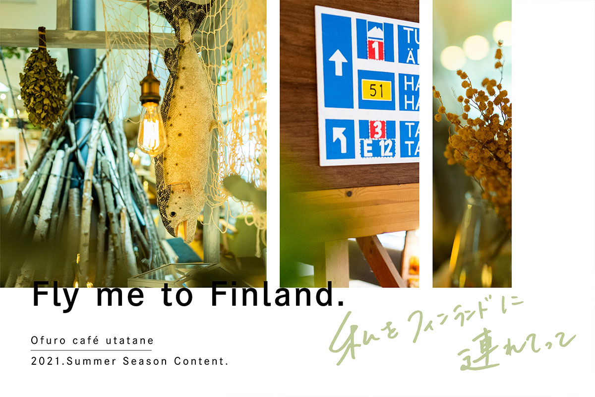 「Fly me to Finland」~私をフィンランドに連れてって~