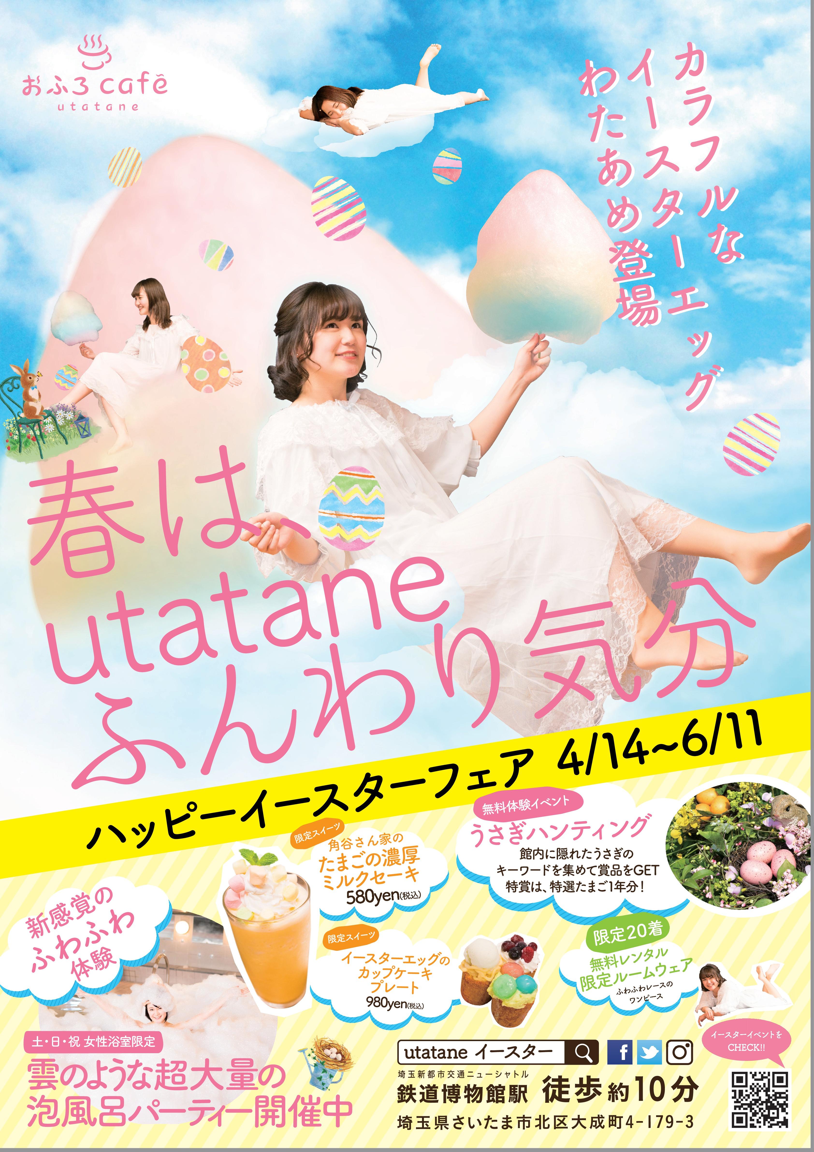 utatane_easterA1 (2)-001
