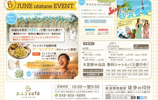 web_utatane_1806_omote-01