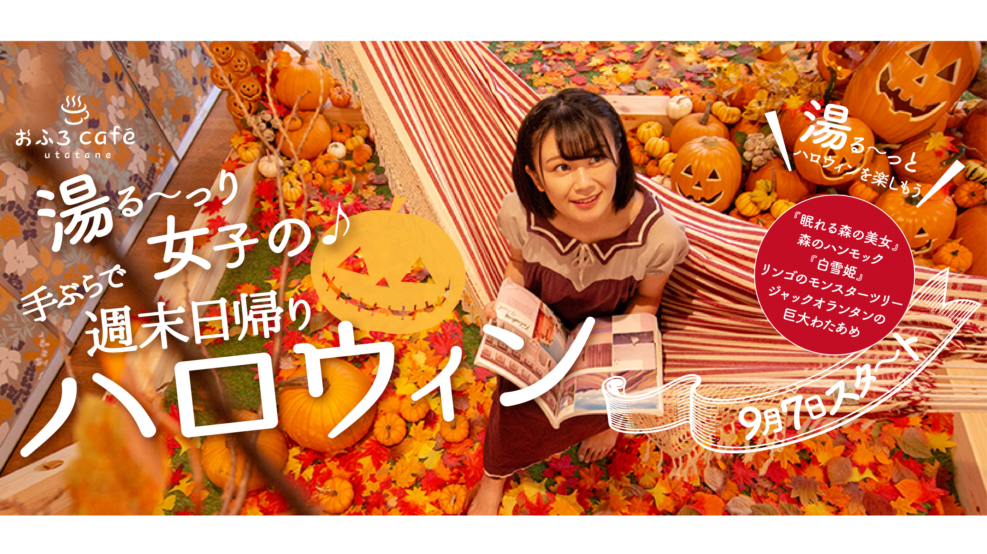 1809_FB_utatane_Halloween-01