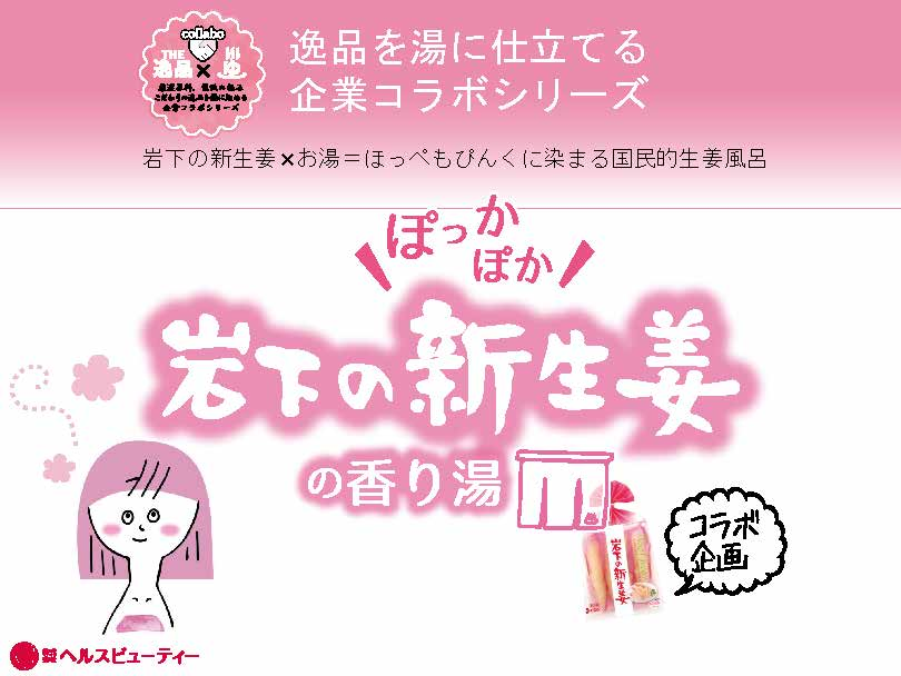 岩下の新生姜の香り湯 提案書 (2)_ページ_1