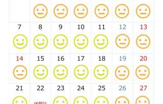混雑予想月間カレンダー(1月)