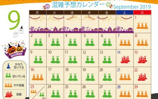 utatane_混雑予想カレンダー9月