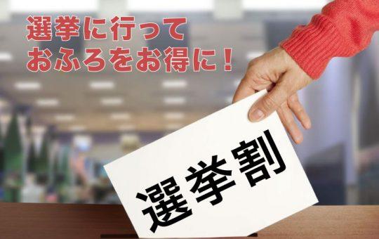 選挙割web