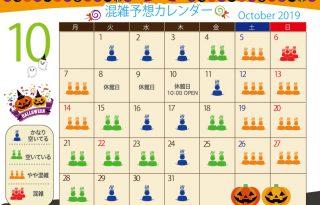 utatane_混雑予想カレンダー10月データ