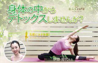 POP_yoga