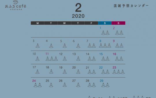 utatane_混雑予想カレンダー2月
