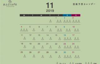 utatane_混雑予想カレンダー11月