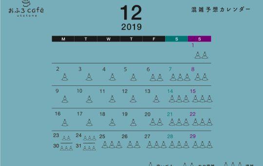 utatane_201912混雑予想カレンダー-01