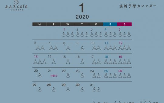 utatane_混雑予想カレンダー2020年1月