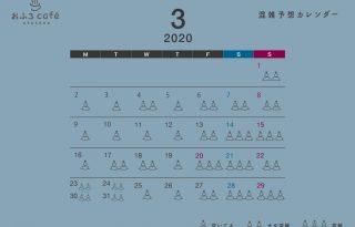 utatane_混雑予想カレンダー3月
