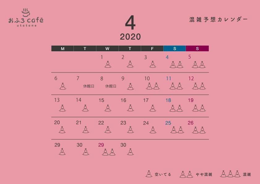 4月混雑予想カレンダー【最終版】