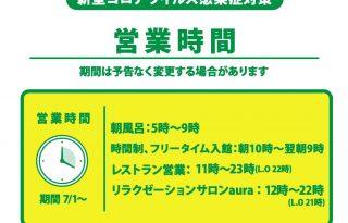 スクリーンショット 2020-07-01 10.27.42