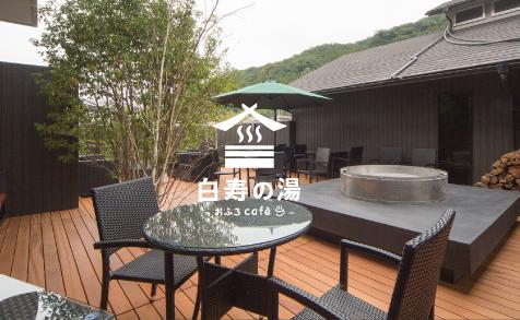 Ofuro Cafテゥ Hakuju-no-yu