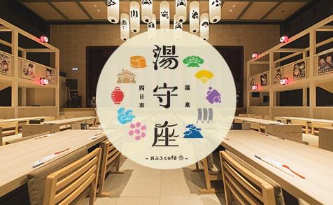 Ofuro Cafテゥ yumoriza